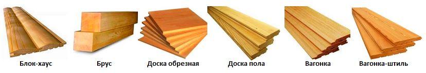 Погонажные изделия в Новосибирске. Блок хаус, Брус, доска пола, вагонка, вагонка штиль.